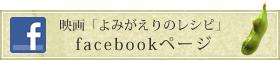 よみがえりのレシピfacebookページ
