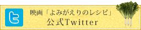 よみがえりのレシピ公式twitter