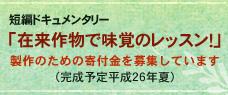 『在来作物で味覚のレッスン』製作寄付金の募集